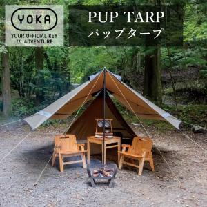 タープ パップテント YOKA ヨカ PUP TARP パップタープ 大型 5m ムササビ型 クローズド可能 5m x 4.4m YOKA TIPI 連結 簡易シェルター アウトドア キャンプ music-outdoor-lab