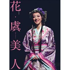 花・虞美人 (DVD)|musical-shop