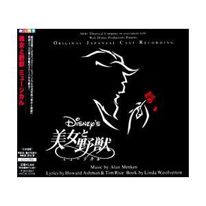 美女と野獣 劇団四季 (CD)|musical-shop
