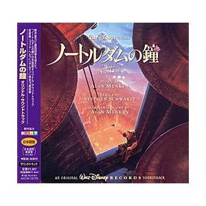 ノートルダムの鐘 オリジナル・サウンドトラック 【日本語版】 (国内盤CD)|musical-shop
