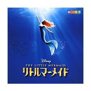 リトル・マーメイド 劇団四季 (CD)|musical-shop