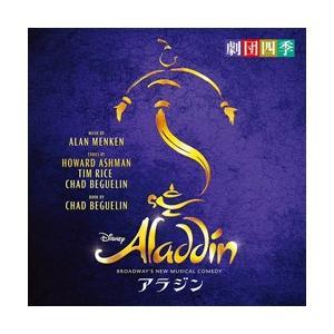 アラジン 劇団四季 (CD)|musical-shop