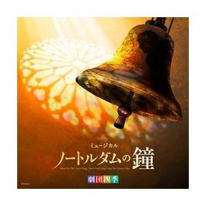 ノートルダムの鐘 劇団四季 オリジナル・キャスト 【カジモド:海宝直人 ver.】 (CD)|musical-shop
