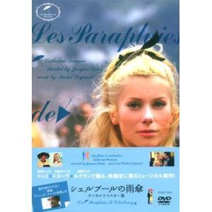 シェルブールの雨傘 デジタルリマスター (国内盤2枚組DVD)|musical-shop