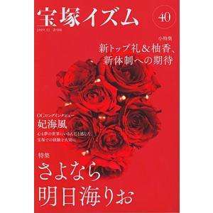 宝塚イズム40 特集 さよなら明日海りお /薮下哲司・鶴岡英理子・編著