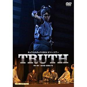 TRUTH 2014 キャラメルボックス (DVD)|musical-shop