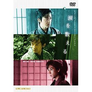 涙を数える キャラメルボックス (DVD)|musical-shop