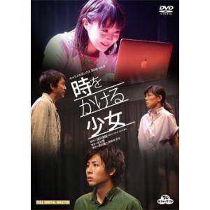 時をかける少女 キャラメルボックス (DVD)|musical-shop