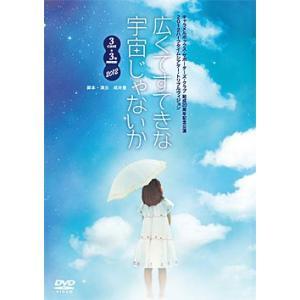 広くてすてきな宇宙じゃないか 2012 キャラメルボックス (DVD)