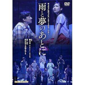 雨と夢のあとに 2013 キャラメルボックス (DVD)|musical-shop