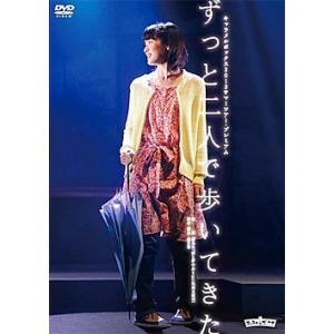 ずっと二人で歩いてきた キャラメルボックス (DVD)|musical-shop