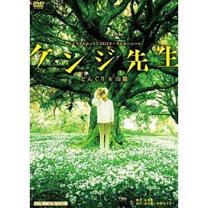 ケンジ先生 2013 どんぐり & 山猫 キャラメルボックス (DVD)|musical-shop