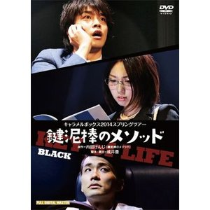 鍵泥棒のメソッド 【BLACK】 キャラメルボックス (DVD)|musical-shop