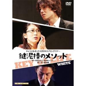 鍵泥棒のメソッド 【WHITE】 キャラメルボックス (DVD)|musical-shop