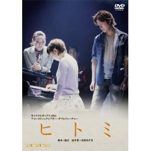 ヒトミ 2014 キャラメルボックス (DVD)|musical-shop