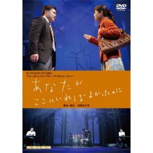 あなたがここにいればよかったのに キャラメルボックス (DVD)|musical-shop