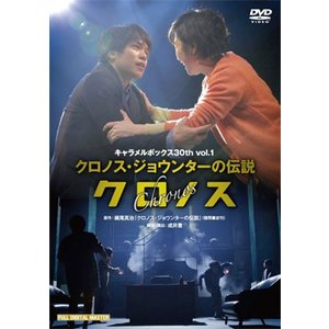 クロノス 2015 キャラメルボックス (DVD)|musical-shop