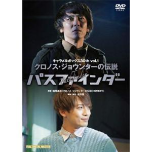 パスファインダー キャラメルボックス (DVD)|musical-shop