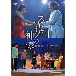 スロウハイツの神様 キャラメルボックス (DVD)|musical-shop