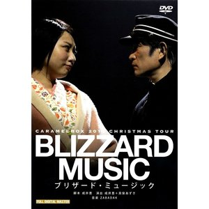 ブリザード・ミュージック キャラメルボックス (DVD)|musical-shop