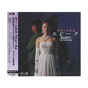エビータ 劇団四季 オリジナル・東京・キャスト 【スタジオ録音盤】 (CD)|musical-shop