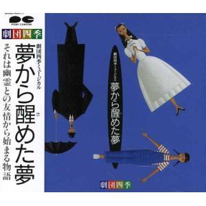 夢から醒めた夢 劇団四季 (CD)|musical-shop