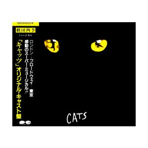 CATS 劇団四季 オリジナル・キャスト(CD)|musical-shop