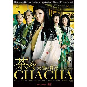 茶々-天涯の貴妃 (DVD)|musical-shop