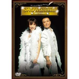 真琴つばさ・中山秀征 「SHOW店街組曲 THE BEST」 (DVD)|musical-shop