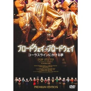 ブロードウェイ♪ブロードウェイ コーラスラインにかける夢 プレミアム・エディション (国内盤2枚組DVD)|musical-shop
