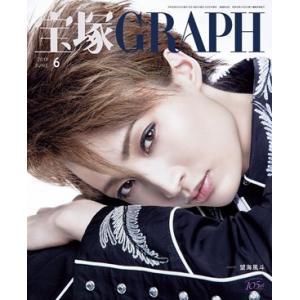 宝塚グラフ 2019年6月号 musical-shop
