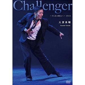 大貫勇輔 「Challenger 〜さらなる高みへ〜 2014」 (DVD)