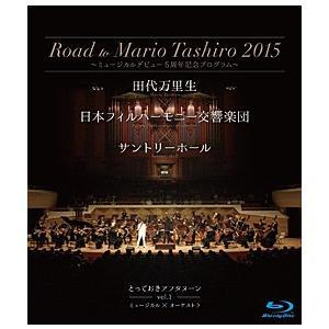 田代万里生 「Road to Mario Tashiro 2015 〜ミュージカルデビュー5周年記念プログラム〜」 (Blu-ray)|musical-shop