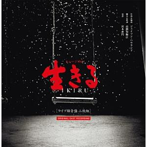 生きる ライヴ録音盤 (2枚組CD)|musical-shop