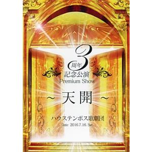 3周年記念公演 Premium Show 〜天開〜 ハウステンボス歌劇団 (DVD)|musical-shop