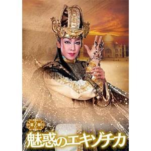 第2弾!! 魅惑のエキゾチカ ハウステンボス歌劇団 (DVD)|musical-shop