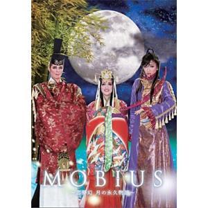 MOBIUS 〜恋夢幻 月の永久物語〜 ハウステンボス歌劇団 (DVD)|musical-shop