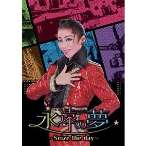 永遠の夢 〜Seize the day〜 ハウステンボス歌劇団 (DVD)|musical-shop