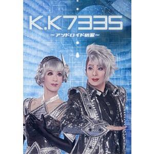 K.K7335 〜アンドロイドの涙〜 ハウステンボス歌劇団 (DVD)|musical-shop