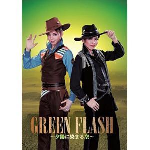 GREEN FLASH 〜夕陽に染まる空〜 ハウステンボス歌劇団 (DVD)|musical-shop