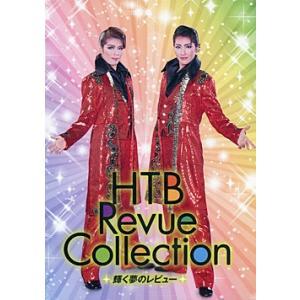 HTB Revue Collection 〜輝く夢のレビュー〜 ハウステンボス歌劇団 (DVD)|musical-shop