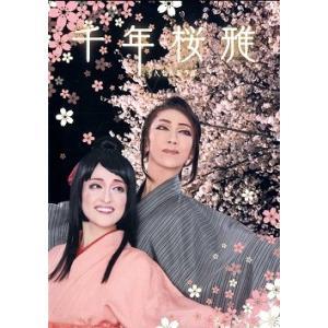 千年桜雅 ハウステンボス歌劇団 (DVD)|musical-shop