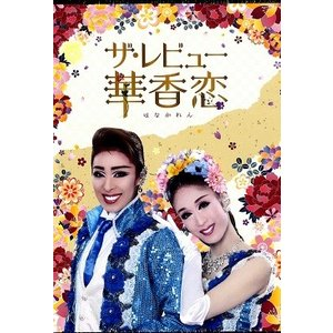 ザ・レビュー 華香恋 ハウステンボス歌劇団 (DVD)|musical-shop