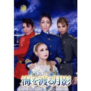 海を渡る月影 歌劇 ザ・レビュー ハウステンボス (DVD)|musical-shop