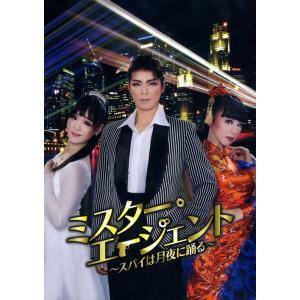 ミスター・エージェント 歌劇 ザ・レビュー ハウステンボス (DVD)|musical-shop