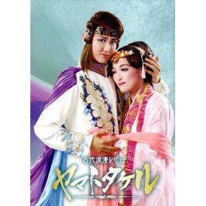ヤマトタケル 歌劇 ザ・レビュー ハウステンボス (DVD)|musical-shop