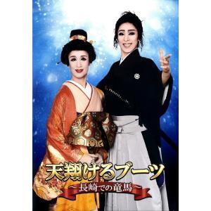 天翔けるブーツ 歌劇 ザ・レビュー ハウステンボス (DVD)|musical-shop