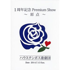 1周年記念公演 Premium Show 〜原点〜 ハウステンボス歌劇団 (DVD)|musical-shop