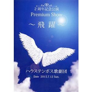 2周年記念公演 Premium Show 〜飛躍〜 ハウステンボス歌劇団 (DVD)|musical-shop