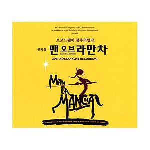 ラ・マンチャの男 2007年 韓国・キャスト (輸入2枚組CD)|musical-shop